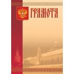 Грамота Хатбер (золото) с Российской символикой