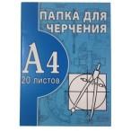 Папка д/черчения  А4 20 л. КЗ б/рамки