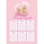 Расписание уроков A4 Феникс Мишки в сердечке картон, выборочный Уф-лак