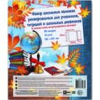 Обложка универсальная ФЕНИКС (210x365), липкий слой, 10шт./уп., 80мкр.