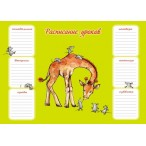 Расписание уроков A3 Феникс Жираф картон, Уф-лак, глянц.