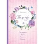 Записная книжка А5-  Эксмо 72л. Не забудь розовый, тв.обл.,(адреса, пароли, др, именины, что, где)