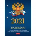 Календарь 2021г.перек.настол. ХАТБЕР с символикой,  2-х цв. блок, 160л., А6, в индив.упак.,