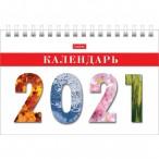 Календарь-домик 2021г. ХАТБЕР Деловой настольный, на гребне, гориз., бум.мелов., 160х105мм