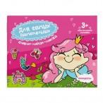 Книжка-картинка Феникс Сравни, найди, приклей. Принцессы 4л., 215х160