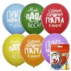 Набор шаров воздушных Occidental Лучшему папе 5 шт., ассорти, 12''/30см., латекс