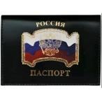 Обложка д/паспорта Имидж Флаг кожа, металл