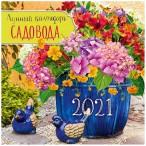 Календарь 2021г. настен. Арт Дизайн Лунный календарь садовода перекидной, скрепка, 290х290мм