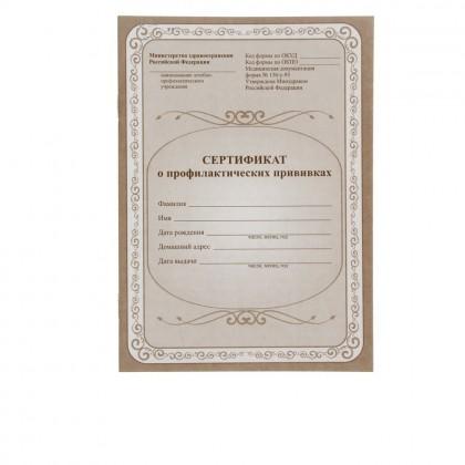 Сертификат о профилактических прививках А5, 6л., офсет 65гр