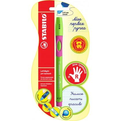 Ручка шариковая STABILO L/R д/правшей, синяя, зелено-малин. корп., блистер