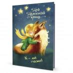 Записная книжка А6  Контент 32л. Мой Маленький принц.Ты – мое счастье! 100х150мм.