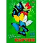 Картон А4 Хатбер 10цв -10л.  Бабочки