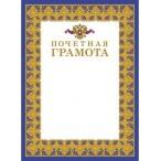 Почетная грамота Хатбер с символикой