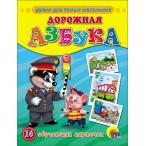 Набор карточек Проф-Пресс Дорожная азбука 8л., 220х170