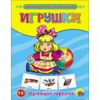 Набор карточек Проф-Пресс Игрушки 8л., 220х170