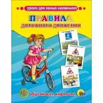 Набор карточек Проф-Пресс ПДД 8л., 220х170