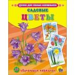 Набор карточек Проф-Пресс Садовые цветы 8л., 220х170