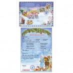 Письмо Деду Морозу Дед Мороз на тройке конверт и письмо, 29,5х21см.