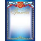 Грамота Хатбер (золотая фольга) с Российской символикой