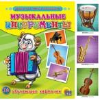 Набор карточек Проф-Пресс Музыкальные инструменты 8л., 220х170